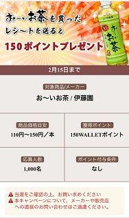1/29おーいお茶1