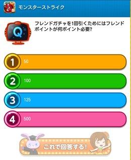 auゲームクイズ3