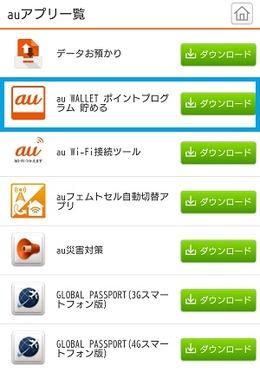 0415アプリ