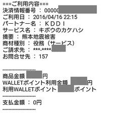 0416募金7