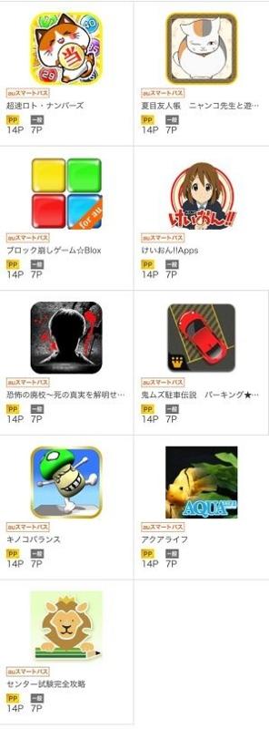 0801iPhone1