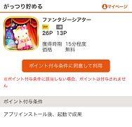 1/29がっつりiPhone1
