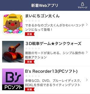 0721newiPhone