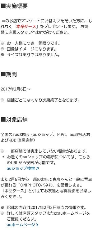 f:id:auwallet:20170205002209j:plain