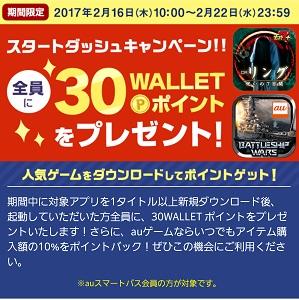 f:id:auwallet:20170216112855j:plain