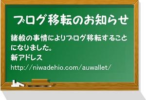 f:id:auwallet:20170512090745j:plain