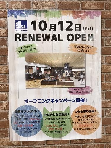 ブックラースト【エビスタ西宮】10/12リニューアルオープン予定