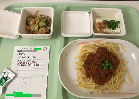検査入院1日目の昼食