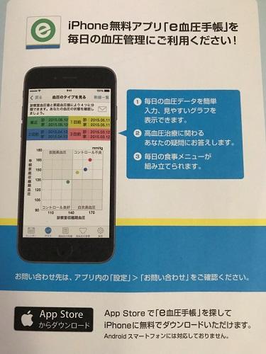 iPhoneアプリのe血圧手帳