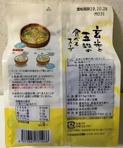 カルディ KALDI もへじ「玄米と五穀の食べるスープ」