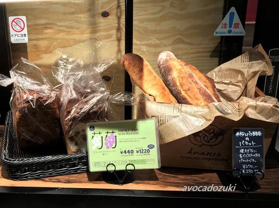 R Baker アールベイカーのレーズン食パン