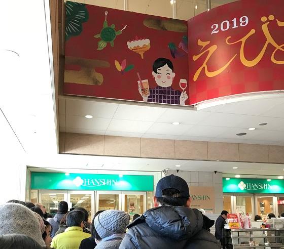 ドンク、モンロワールの福袋 阪神西宮百貨店