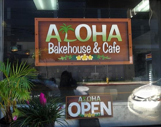 ハワイ アロハベイクハウス&カフェ