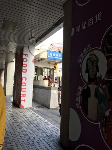阜杭豆漿(フーハンドウジャン)