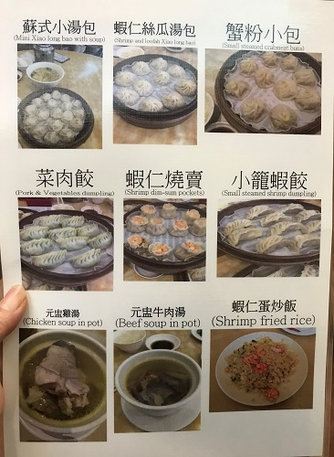小籠包 台北・黄龍荘 メニュー