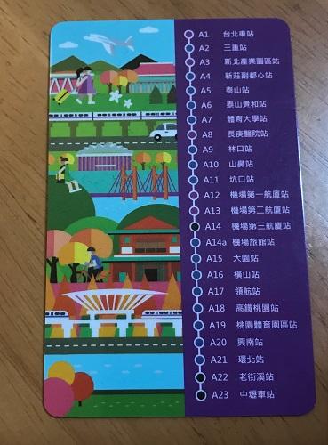 taiepei 悠游カード