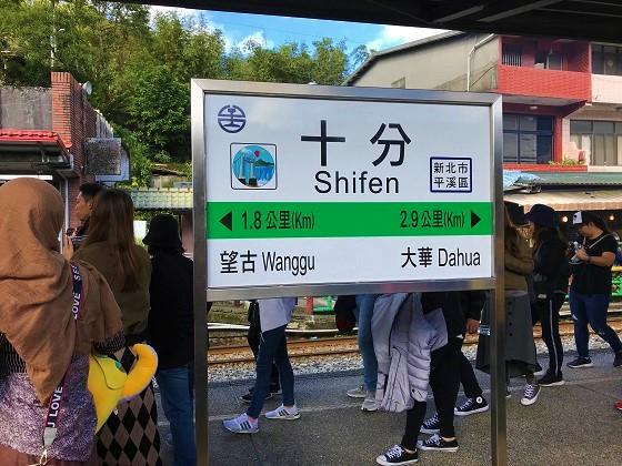 平渓線 十分駅