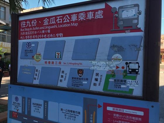 瑞芳(ルイファン)駅 九份までのバス乗り場