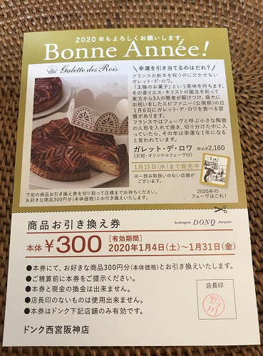 ドンク福袋 2020の商品引換券 300円分