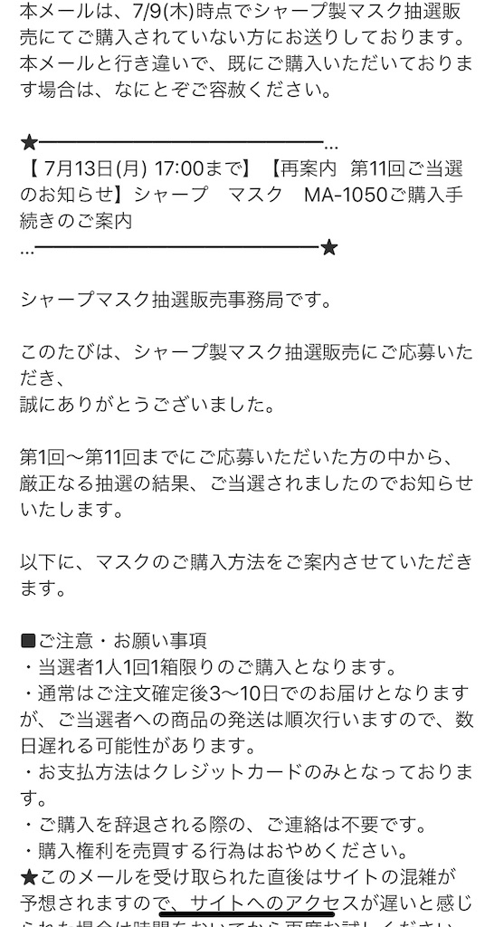 シャープ SHARPのマスク 当選メールf:id:avocadozuki:20200714165241j:image