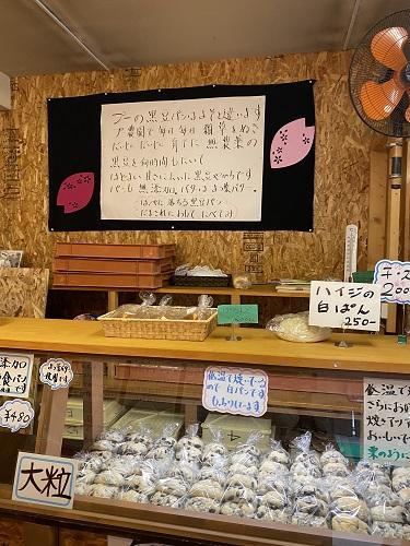 丹波篠山 無添加 パンのプー