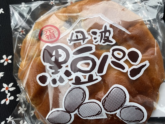 丹波ささやま 黒豆パン