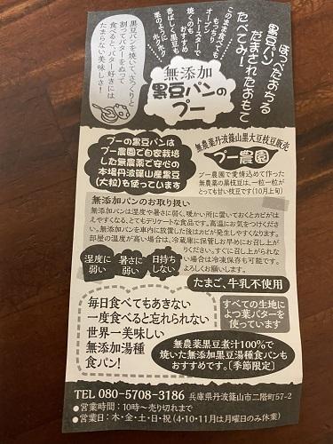 丹波篠山 無添加 パンのプー 黒豆パン
