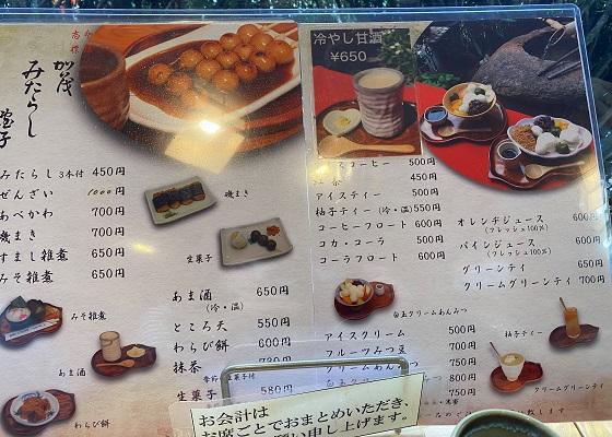 京都 加茂みたらし茶屋  メニュー