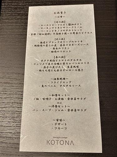 RIHGA GRAN KYOTO リーガグラン京都  朝食メニュー