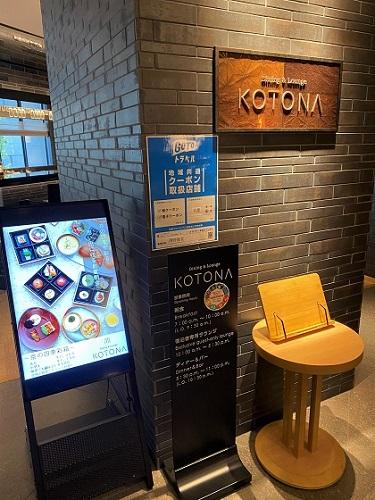 RIHGA GRAN KYOTO リーガグラン京都  DINING&LOUNGE KOTONA