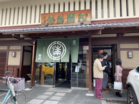 阿闍梨餅 本店