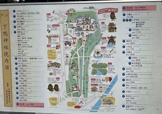 下鴨神社 地図