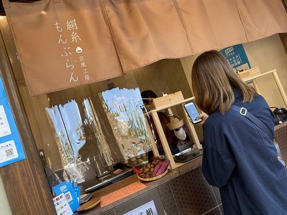京都 モンブラン