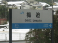 JR舞鶴線 梅迫