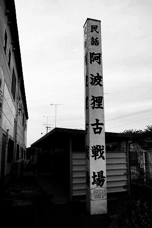 f:id:awa-otoko:20150123000542j:plain