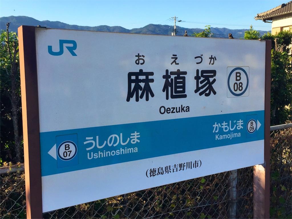 f:id:awa-otoko:20151014085958j:image