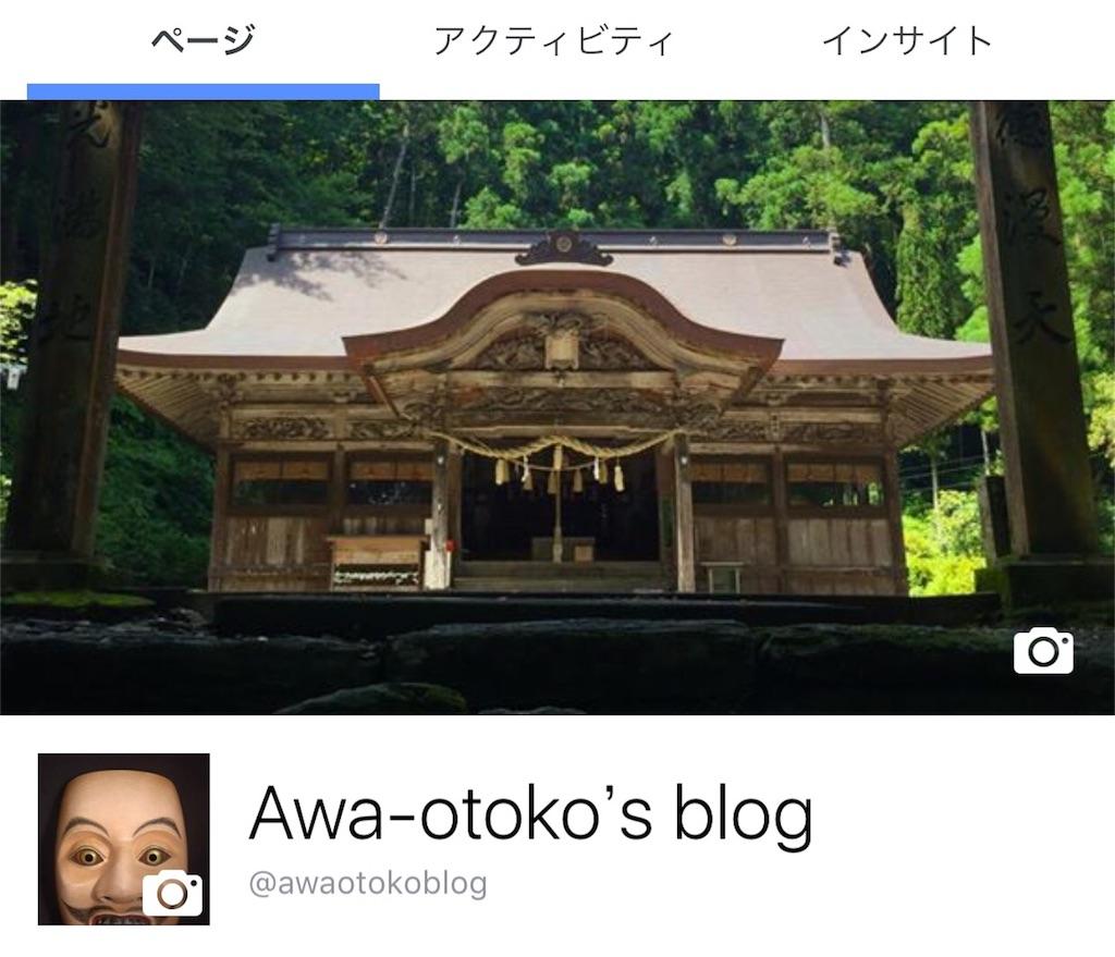 f:id:awa-otoko:20160709222633j:image