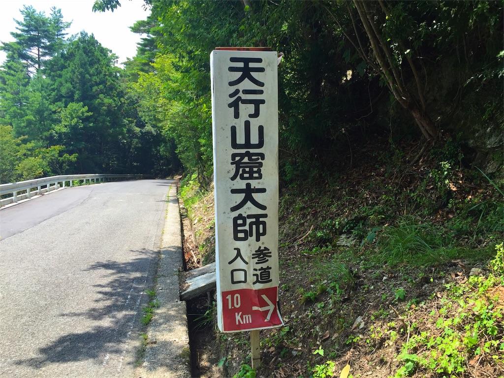f:id:awa-otoko:20160806230739j:image