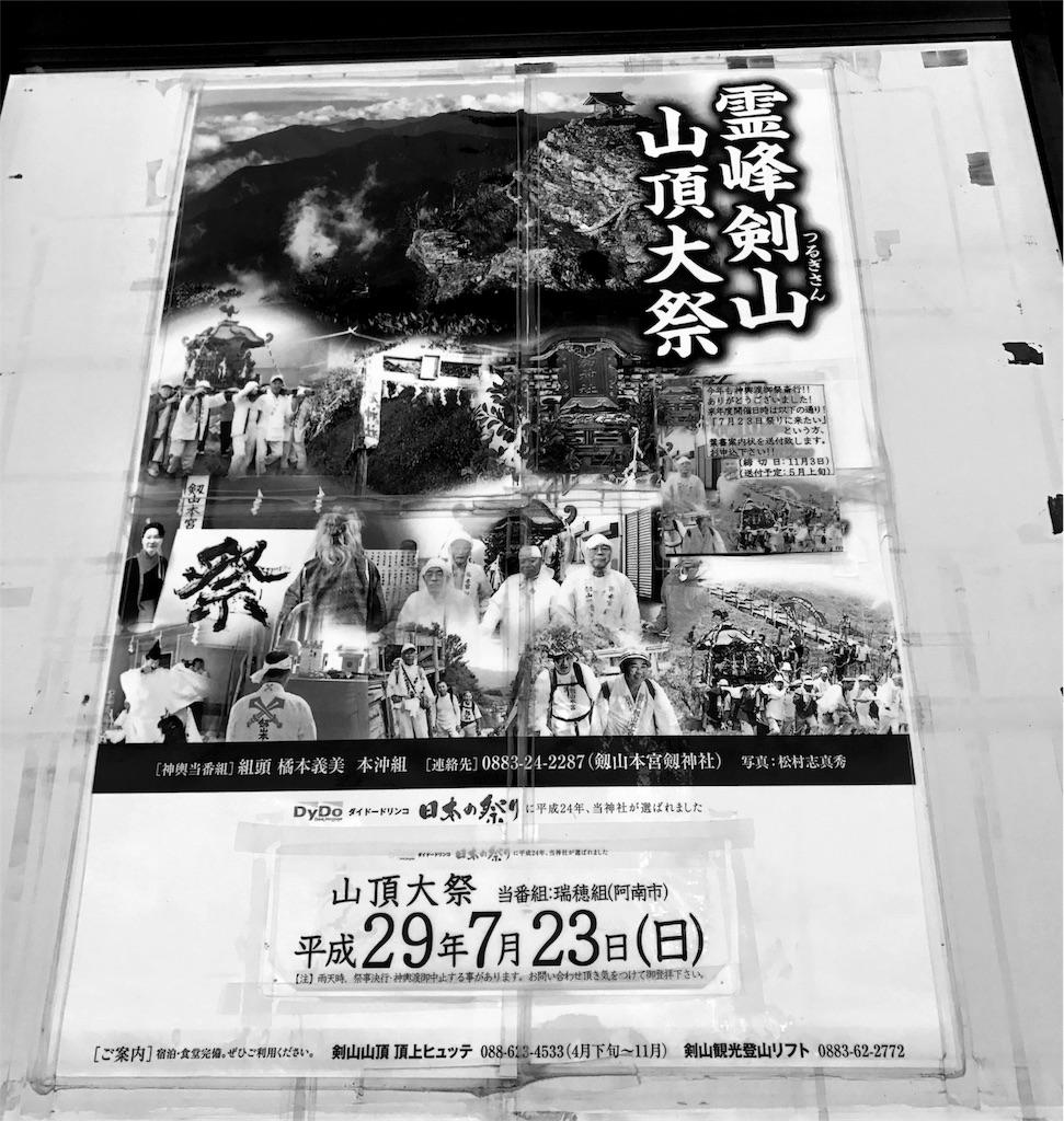 f:id:awa-otoko:20170721231518j:image