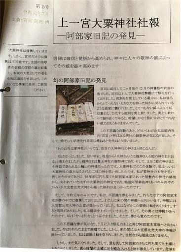 f:id:awa-otoko:20190825172930j:image