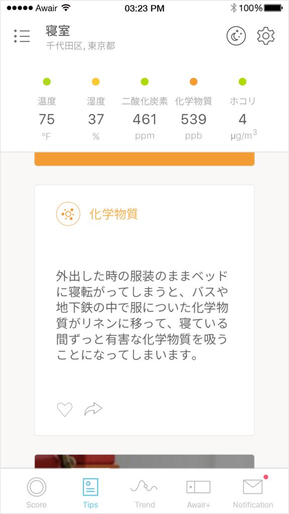 f:id:awair_japan:20170828173621j:plain