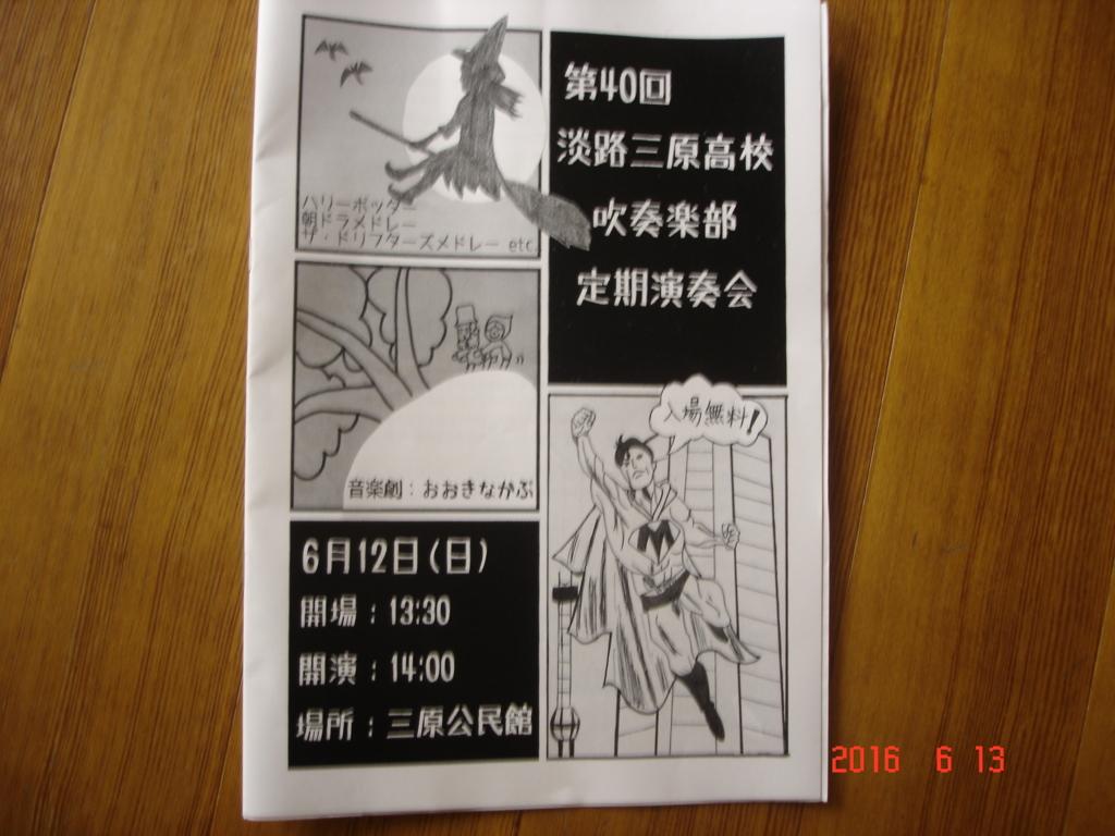 f:id:awajishima11:20160614143558j:plain