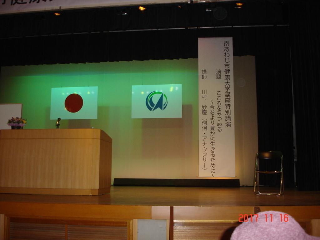 f:id:awajishima11:20171130182905j:plain