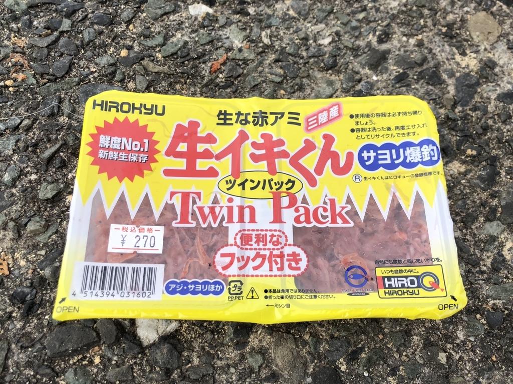 f:id:awajitakota:20181025102343j:plain