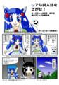 [mangaぱちはるな#4(1/2)