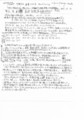 [txt]20100807 労働争議・証言01