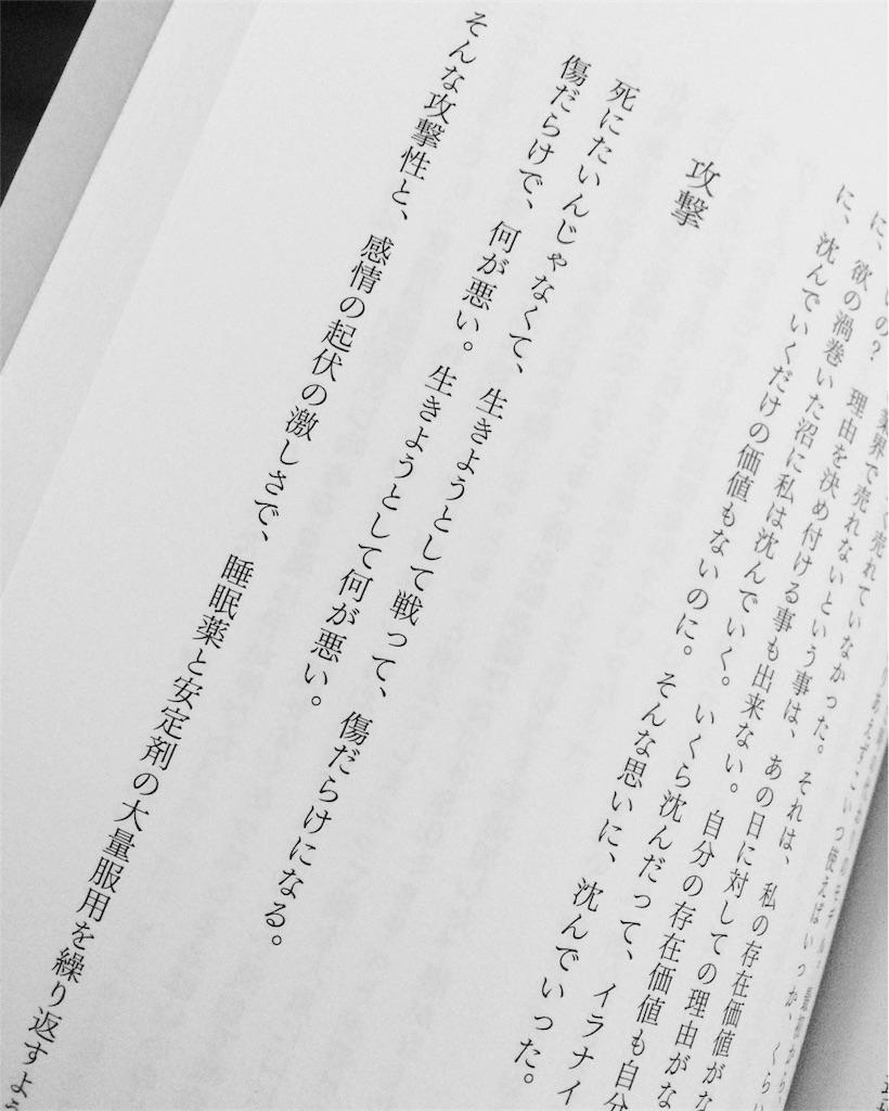f:id:awanonamida:20170912125859j:image