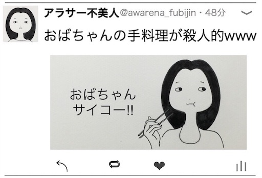 f:id:awarenafubijin:20170105101535j:image