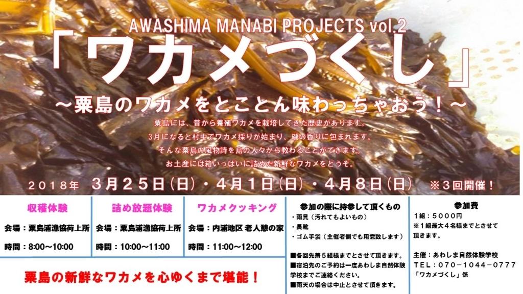 f:id:awashimashizentaiken:20180206132850j:plain
