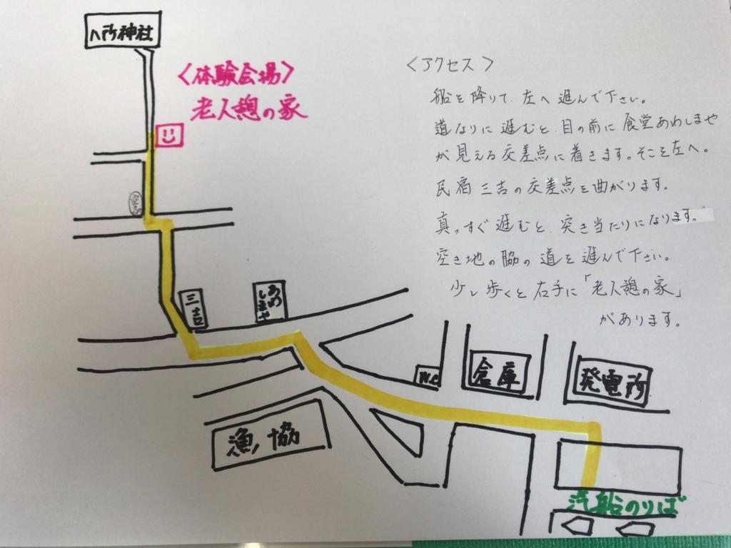 f:id:awashimashizentaiken:20180501142654j:plain